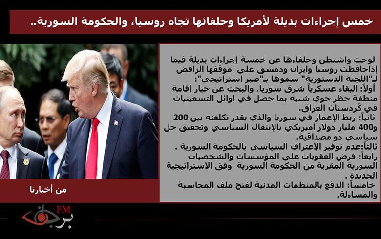 خمس إجراءات بديلة لأمريكا وحلفائها تجاه روسيا، والحكومة السورية..