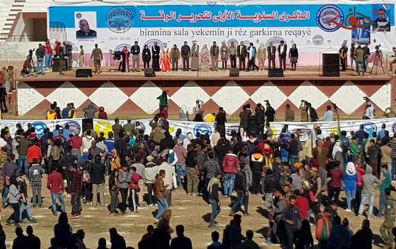 احتفالية بمناسبة الذكرى الأولى لتحرير الرقة