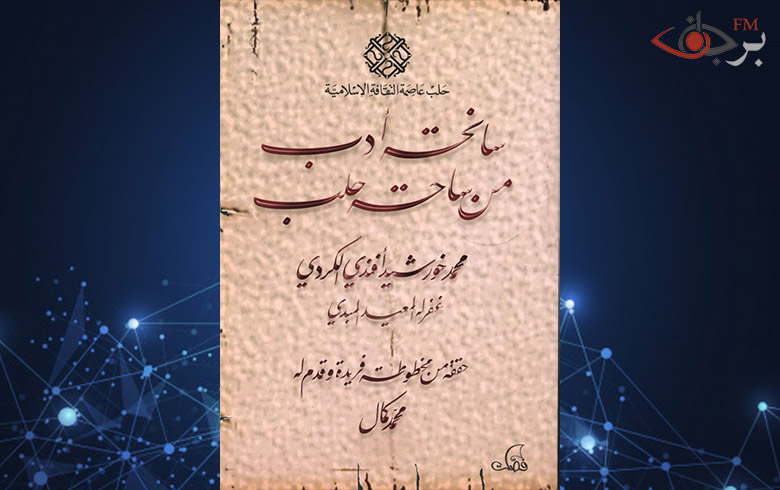 سانحة أدب من ساحة حلب كتاب نادر لمؤلف كردي غير معروف