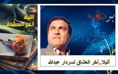 آتيلا..آخر العشاق لسردار عبدالله
