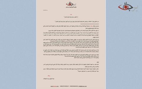 برجاف تطالب بإلغاء قانون حماية وإدارة اموال الغائب واحترام حق الملكية