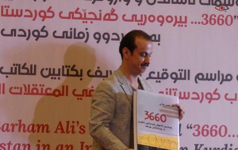 توقيع وتقديم كتابين بنسختيه العربية والكُردية للكاتب برهم علي