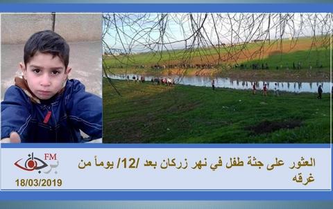 العثور على جثة طفل في نهر زركان بعد /12/ يوماً من غرقه