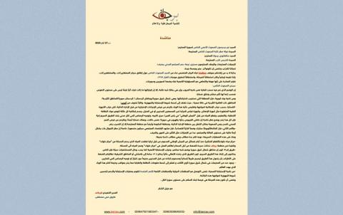برجاف تناشد مكتب المبعوث الأممي لتحسين شروط الجهوزية في شمال وشرق سوريا لمواجهة كورونا