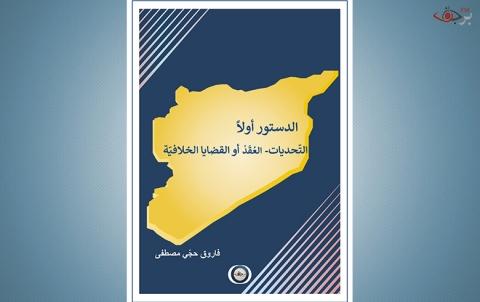 ورقة بحثية عن الدستور السوري المرتقب